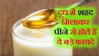 दूध में शहद मिलाकर पीने से होते हैं ये बड़े फायदे shahad khane ke fayde in hindi