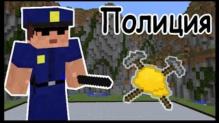 ПОЛИЦИЯ и БЫСТРЫЙ КАТЕР в майнкрафт !!! - МАСТЕРА СТРОИТЕЛИ #24 - Minecraft