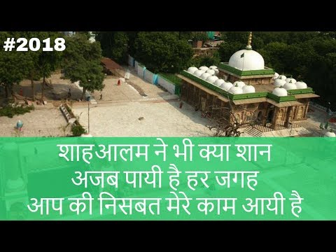Shah E Aalam Sarkar Ki Shan New Qawwali (2018) ❤💖😘