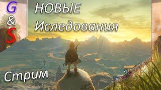The legend of Zelda breath of the wild ||   ИЩЕМ ЭТИ ДОЛБАННЫЕ МЕСТА