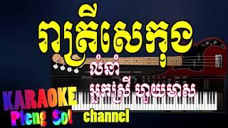 រាត្រីសេកុង ភ្លេងសុទ្ធ - reatrey sekong pleng sot, khmer karaoke
