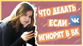 видео Девушка не отвечает на сообщения, в ВК, на звонки