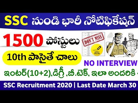 SSC Recruitment Notification 2020 || Government Jobs || Latest Jobs Information || Job Search