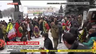 В ЛНР прошли похороны мэра Первомайска Евгения Ищенко 25 01 2015(, 2015-01-25T17:58:46.000Z)