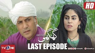 Ghughi | Last Episode | TV One | Mega Drama Serial | 9 August 2018