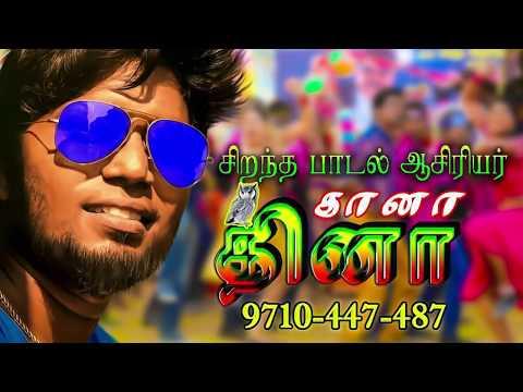 Chennai Gana -Happy birthday Illayathalapathy vijay By Gana Harish