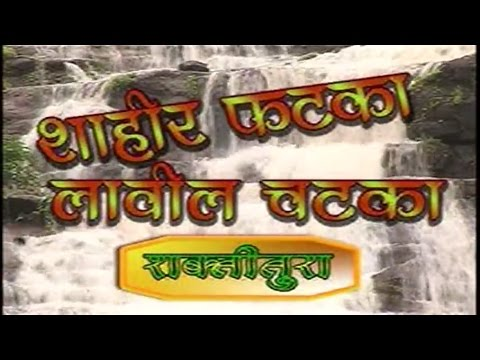 Superhit Shakti Tura Songs by Ramchandra Ghanekar, Prakash Phanjane || Marathi Songs