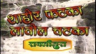 Superhit Shakti Tura Songs by Ramchandra Ghanekar, Prakash Phanjane || Marathi Songs
