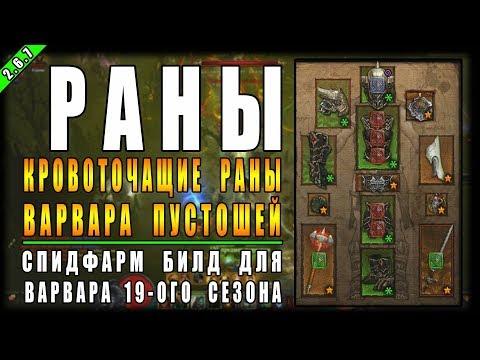 """Diablo 3 : RoS ► Спидфарм билд Варвара """"Раны"""" ►( Обновление 2.6.7 ,19-ый Сезон )"""