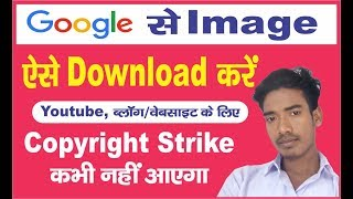 how to download free images || free me image kaise download kare || YouTube Website Free Image