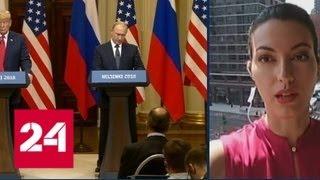 За океаном раскритиковали встречу Путина и Трампа - Россия 24