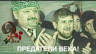 Кадыровы предатели века! (прямой эфир - 08.05.20)