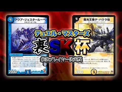 【裏SK杯】水闇トリプルリバイブ VS 4色ナイトコントロール【#4】