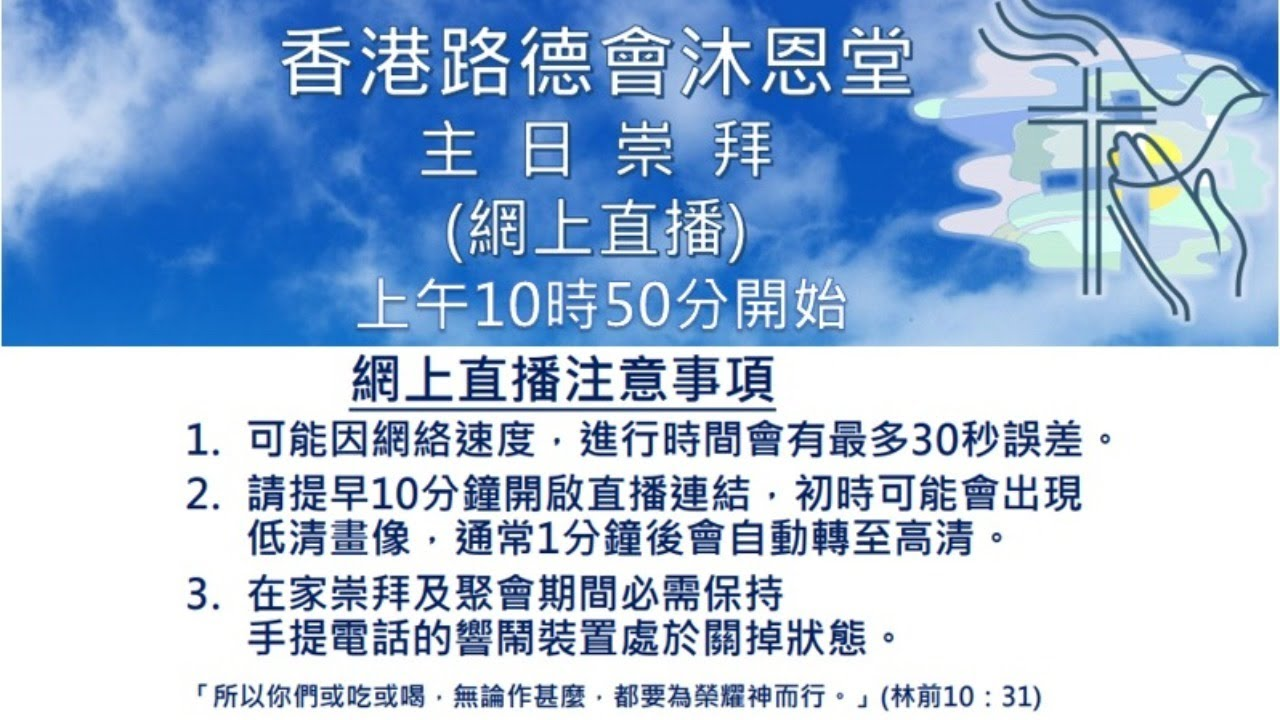 2021年4月25日 信息分享 - 我們的好牧人 - 劉嘉怡教士