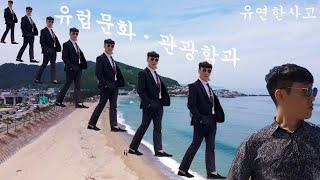 #유럽문화관광학과 - '2021 안동대학교 학과 홍보동…