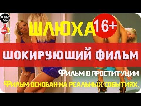 Сериал про проституток русский