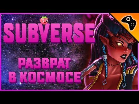 Subverse - ЛЮБОВЬ в большом КОСМОСЕ / Первая 18+ ИГРА от студии FOW