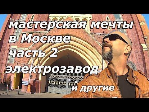 #МастерскаяМечты в Москве: часть 2 Электрозавод и другие ужасы.
