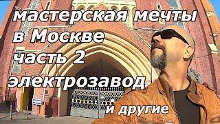 #МастерскаяМечты в Москве #2 | Электрозавод и другие ужасы
