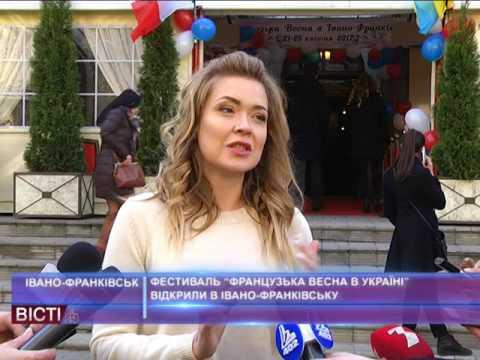 ВІвано-Франківську відкрили «Французьку весну»