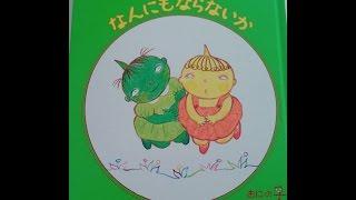 娘や子ども達が好きだった絵本を、元保育士のお母さんが読み聞かせします。