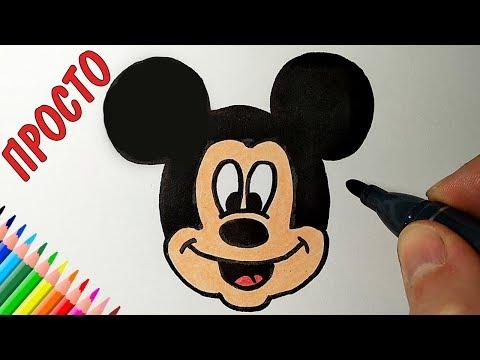 Как нарисовать микки