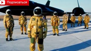Американский военный самолет SR-71 Blackbird. Военная авиация США.(Американский военный самолет SR-71 Blackbird. Военная авиация США. Подпишись https://www.youtube.com/channel/UCoydjIn9XxrbUMqpPFbWSAg ..., 2016-02-07T10:35:59.000Z)