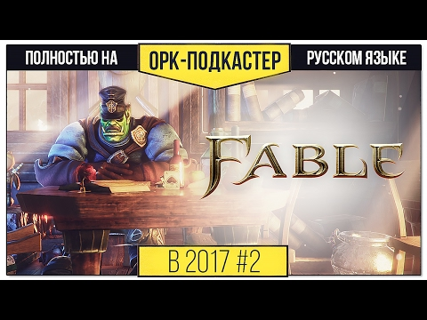 видео: [В 2017-м] Обзор fable: the lost chapters + anniversary