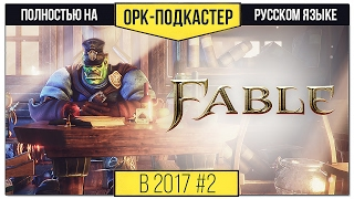 В 2017-м Обзор Fable The Lost Chapters Anniversary