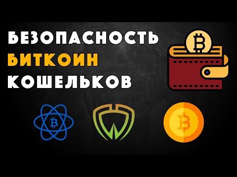 Безопасность Биткоин Кошельков | Аппаратные кошельки | Bitcoin Core