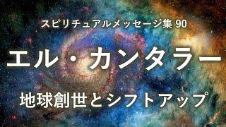 エル・カンタラー「地球創世とシフトアップ」