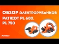 Электрорубанки PL 600 и PL 750