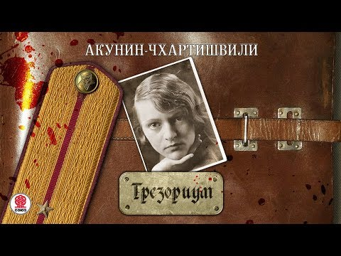 Трезориум. часть 1. Борис Акунин. Аудиокнига. читает Александр Клюквин