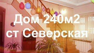 Продается двухэтажный дом в Северской 240 кв. м. Купить дом в Северской(Продается двухэтажный дом в Северской 240 кв. м. Купить дом в Северской ID объекта: 15054 Cсылка для просмотра..., 2016-03-18T20:42:33.000Z)