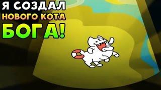 Я СОЗДАЛ НОВОГО КОТА БОГА! - Cat Evolution