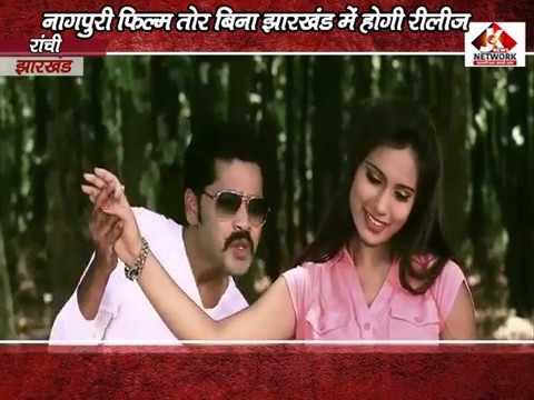 Nagpuri Film Tor Bina