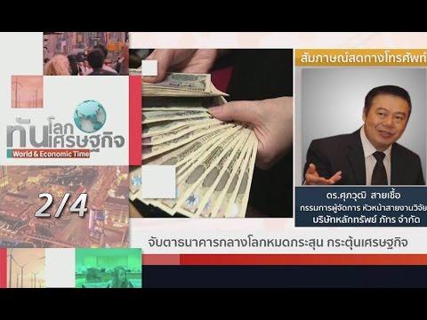 ทันโลก ทันเศรษฐกิจ 12/2/59 : จับตาธนาคารกลางโลกหมดกระสุนใช้นโยบายกระตุ้นแล้วหรือไม่ (2/4)