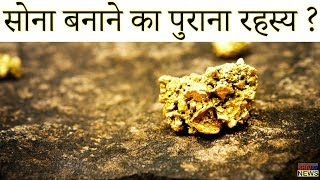 Ancient Secret of Making Gold   सोना बनाने का पुराना रहस्य ?