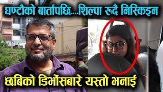 Chhabi को डिर्भाेसबारे यस्तो भनाई  || घण्टौको बार्तापछि, Shilpa Pokharel रुदै निस्किइन|| Mazzako TV
