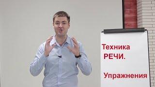 Техника речи Упражнения для голоса Урок 2 Ораторское искусство Как сделать голос красивым