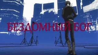 Noragami Opening Russian Version Бездомный Бог Опенинг