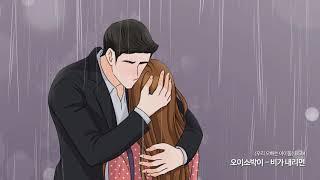 오이소박이 - 비가 내리면 (Feat.선영) (웹툰 ' 우리 오빠는 아이돌' 55화 bgm) *English subtitle*