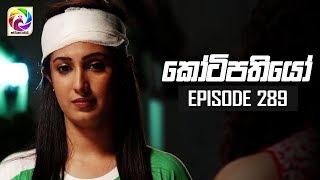 Kotipathiyo Episode 289  || කෝටිපතියෝ  | සතියේ දිනවල රාත්රී  8.30 ට . . . Thumbnail