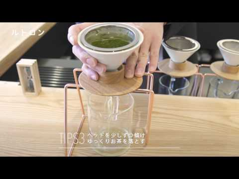 東京茶寮直伝 自宅でできるおいしいお茶の淹れ方