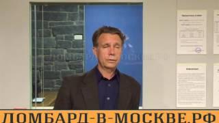Отзыв о Ломбарде в Москве (Сергей)(, 2016-07-11T11:35:49.000Z)