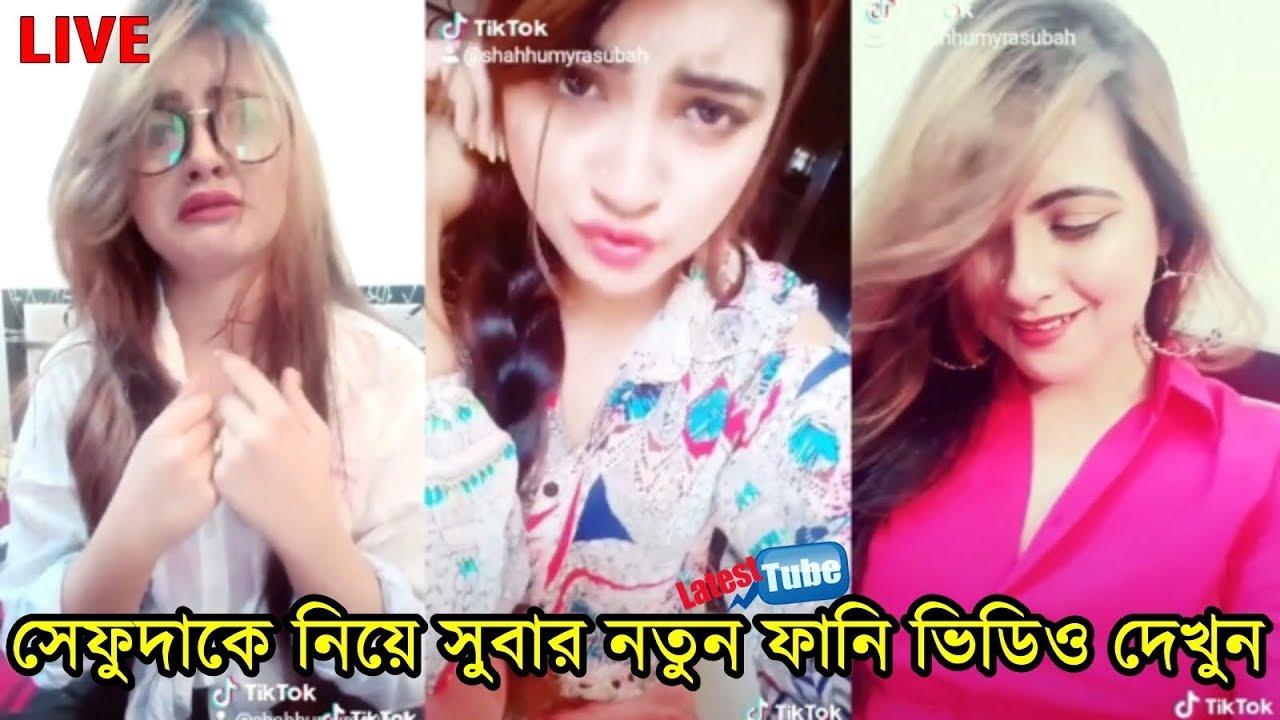 এইমাত্র সেফুদাকে নিয়ে সুবার নতুন ভিডিও দেখুন - লাইভে এসে সুবাহ - Humayra Subah Sefat ullah New Video