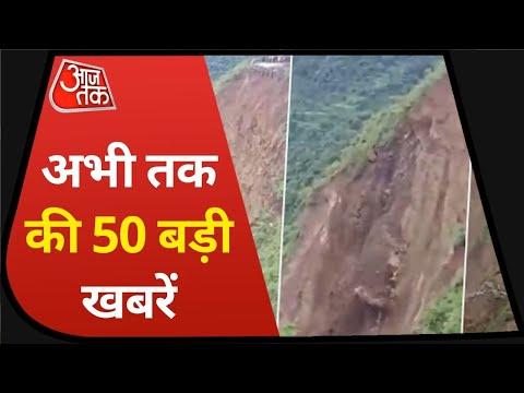 Hindi News Live: देश-दुनिया की अभी की 50 बड़ी खबरें I Latest News I Top 50 I Jul 30, 2021