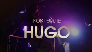 Коктейль  HUGO  /рецепт/