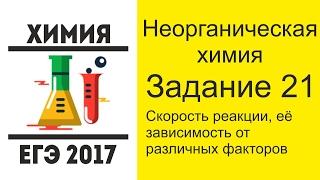 ЕГЭ по химии 2017 задание 21 - Скорость реакции