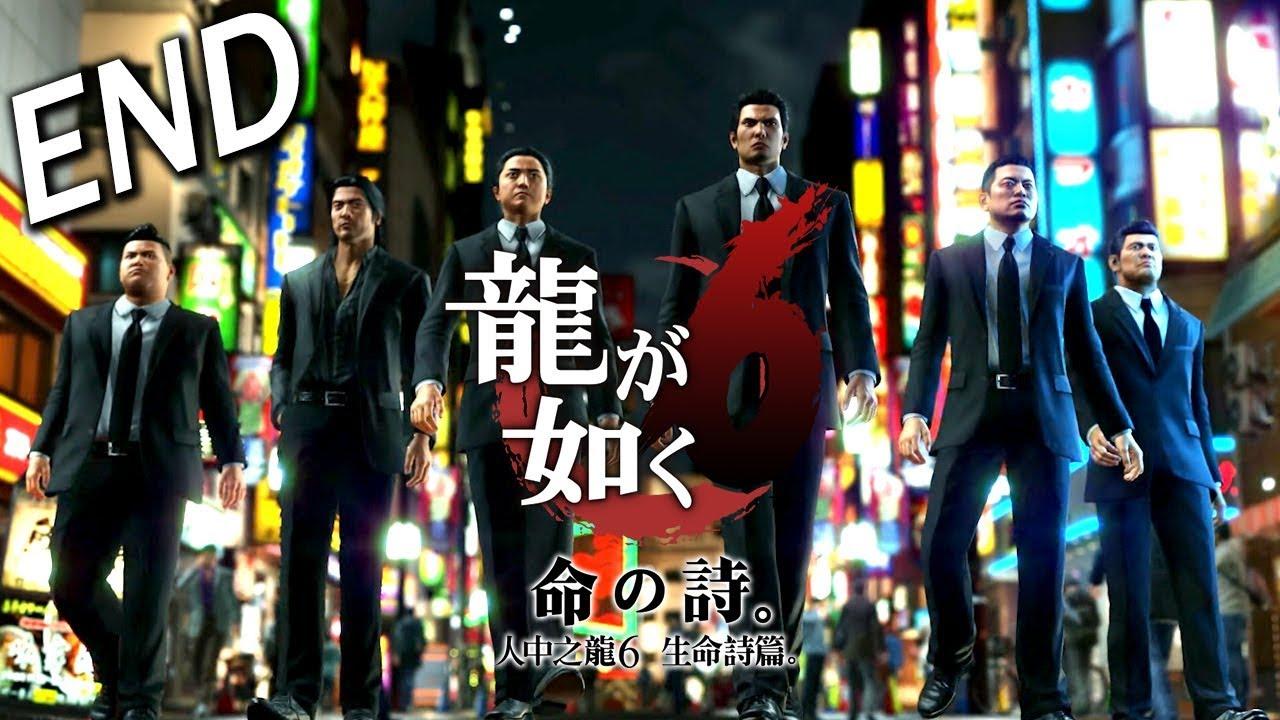 Yakuza 6 Ending